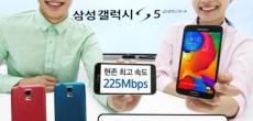 Samsung bohrt S5 auf: Flaggschiff-Smartphone funkt über LTE-A mit bis zu 225 MBit pro Sekunde und erhält 3 GB Arbeitsspeicher